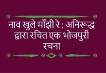 nnav khule mannjhi re :a bhojpuri song by anrudhh