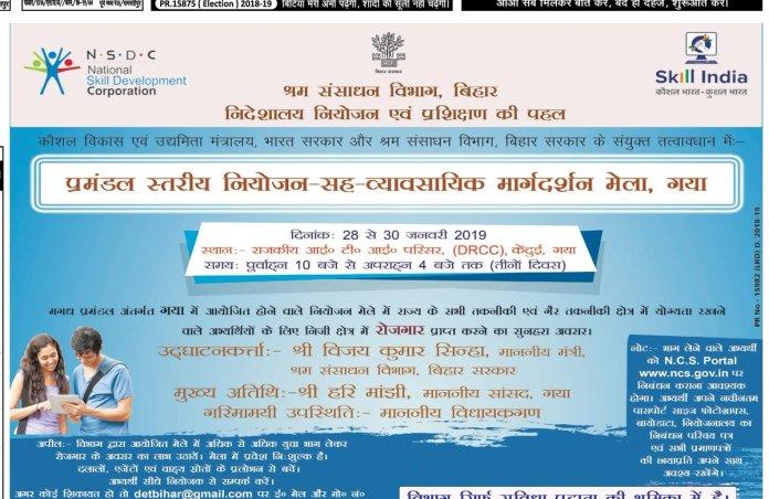 Bihar startup application
