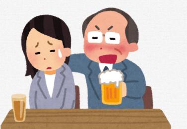 上司に飲み会に誘われても嫌なら一切行く必要がない4つの理由を語る!