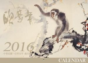 Calendar2 -2016-9-2