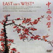 """East Meets West II – Clarinet Music by Chinese Composers Overseas"" = (TrackList follows) – Jun Qian, clarinet/various performers – Albany"
