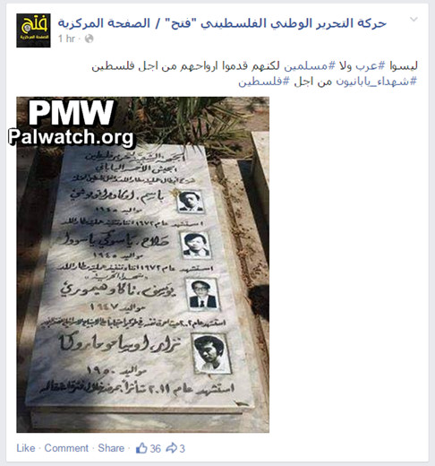 Screeenshot Fatah Facebook Seite. Foto PMW