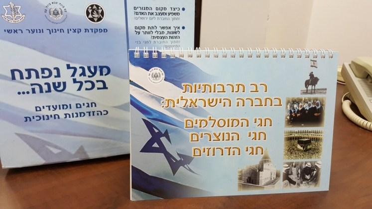 Kulturelle Vielfalt in der Israelischen Gesellschaft: Muslimische Feierte, Christliche Feiertage, Drusische Feiertage.
