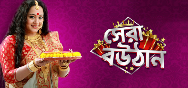 Shera Bouthan show 2015 Application Form