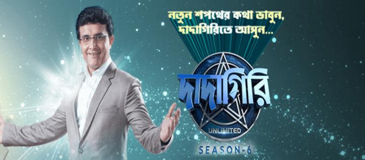 Dadagiri Unlimited Season 6 2016 Audition and Online Registration