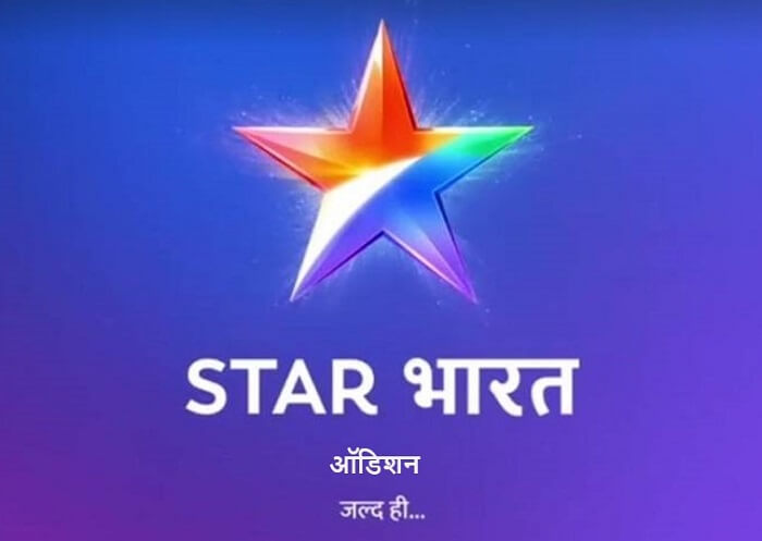 Star Bharat Upcoming Serial Auditions