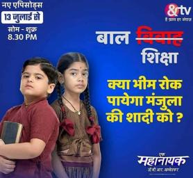 AND TV Serials New Episodes from 13 July, Check all Serials Time Table