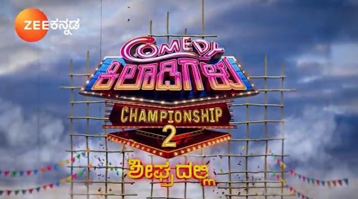 Comedy Khiladigalu Championship 2 Start Date, Judges,Host, Contestants
