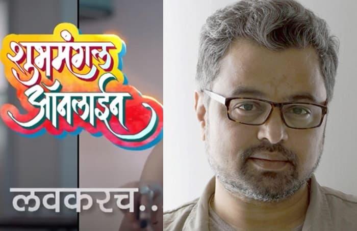 Subhod Bhave To Turn Producer for Colors Marathi Shubhamangala online