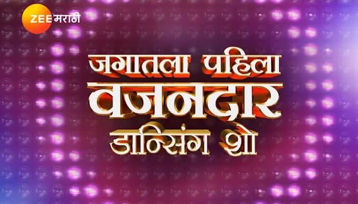 Dancing Queen 2020 Contestants Name with Photo -Zee Marathi Schedule