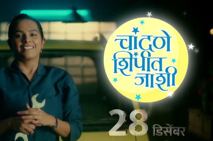 Chandane Shimpit Jashi Start Date, Cast, Sony Marathi Schedule 2020