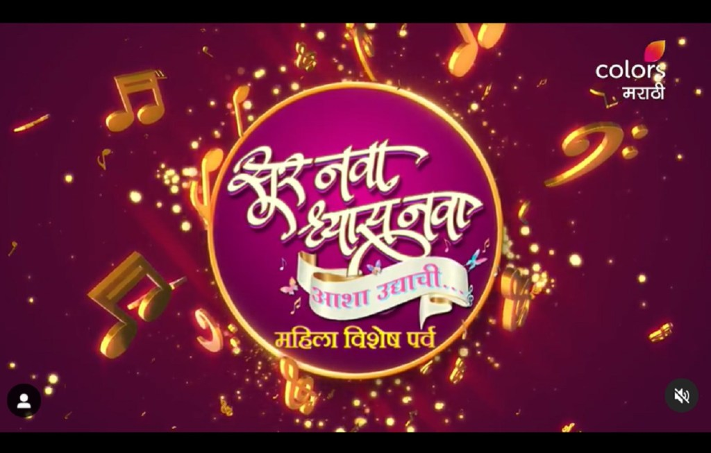 Sur Nava Dhyas Nava- Asha Udyachi Auditions Are Open Now on Colors