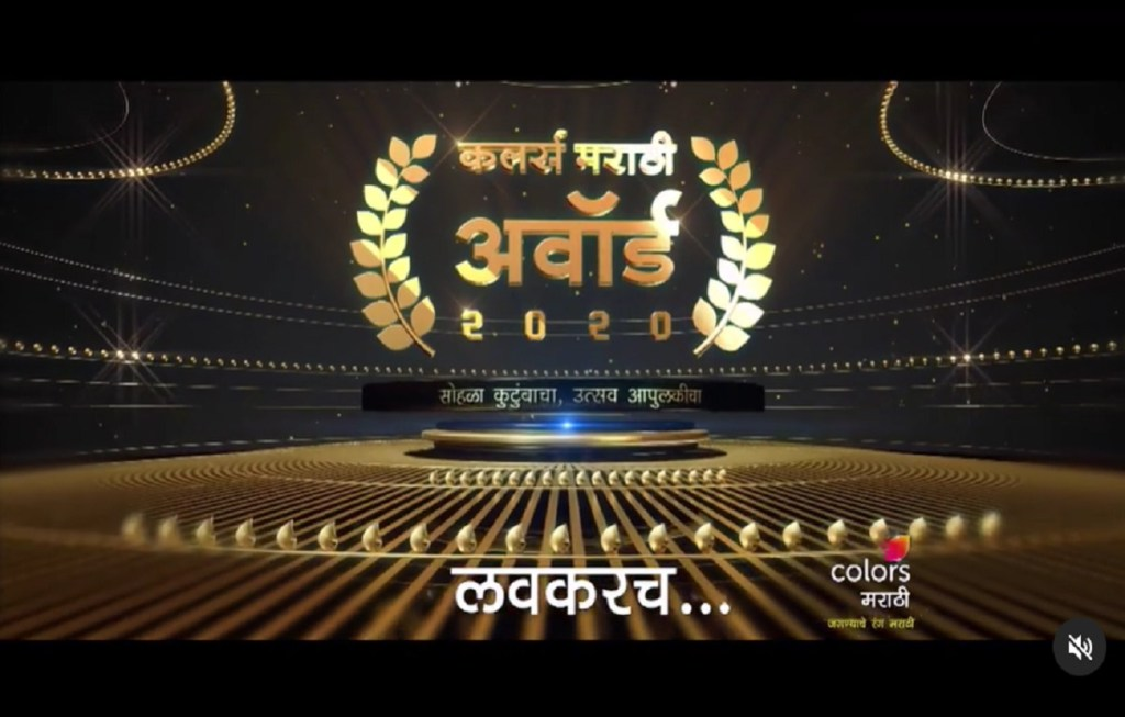 Colors Marathi Awards 2021 nominations, Vote, Winner List, Auditions