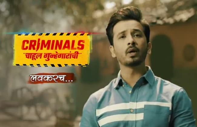Criminals Chalul Gunhegarachi Start Date, Timing, Sony Marathi Schedule