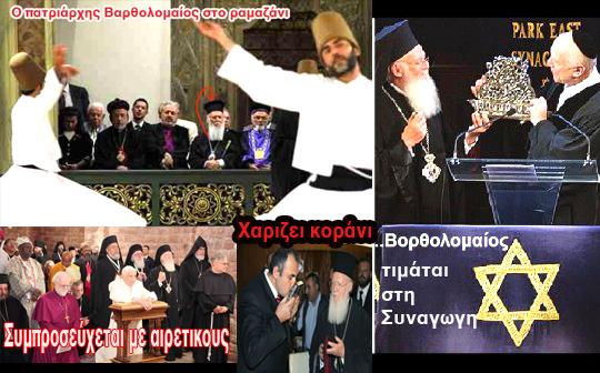 Ο Βαρθολομαίος συμπροσεύχεται με 12 ηγέτες άλλων θρησκειών!