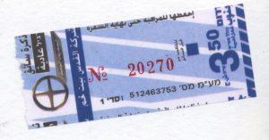 Israël - Ticket de bus (2007)