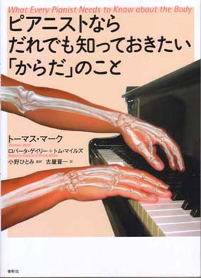 pianistbook