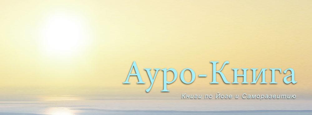 Ауро-Книга: Книги по Йоге и Саморазвитию