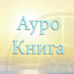 Ауро-Книга
