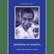 Шри Ауробиндо и Мать - Молитва и Мантра