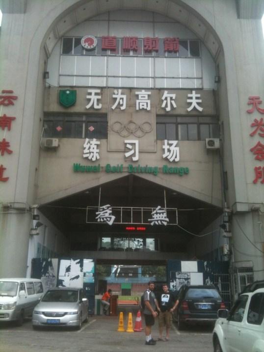 Nanjing Olympics driving range