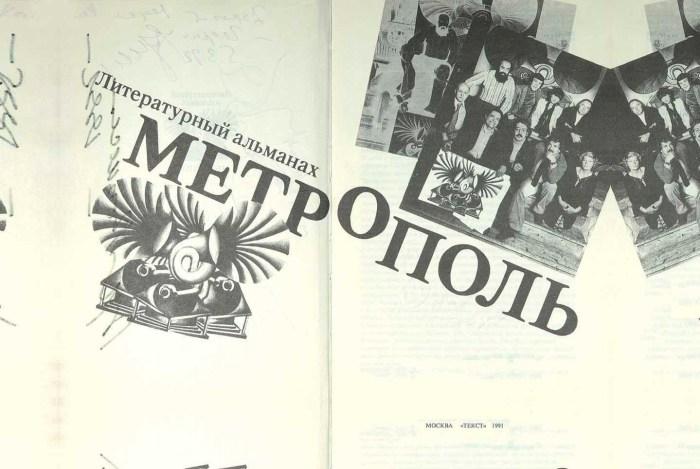 Альманах «Метрополь»