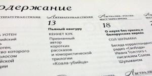 """Содержание журнала """"Австралийская мозаика"""" номера 38"""