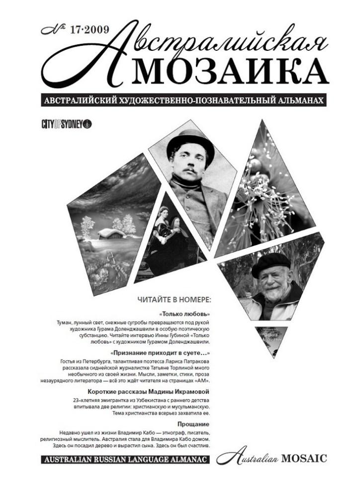 """Обложка альманаха """"Австралийская мозаика"""" #17"""