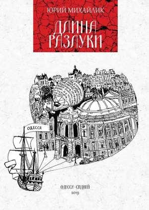 """Обложка книги Ю.Михайлика """"Длина разлуки"""""""