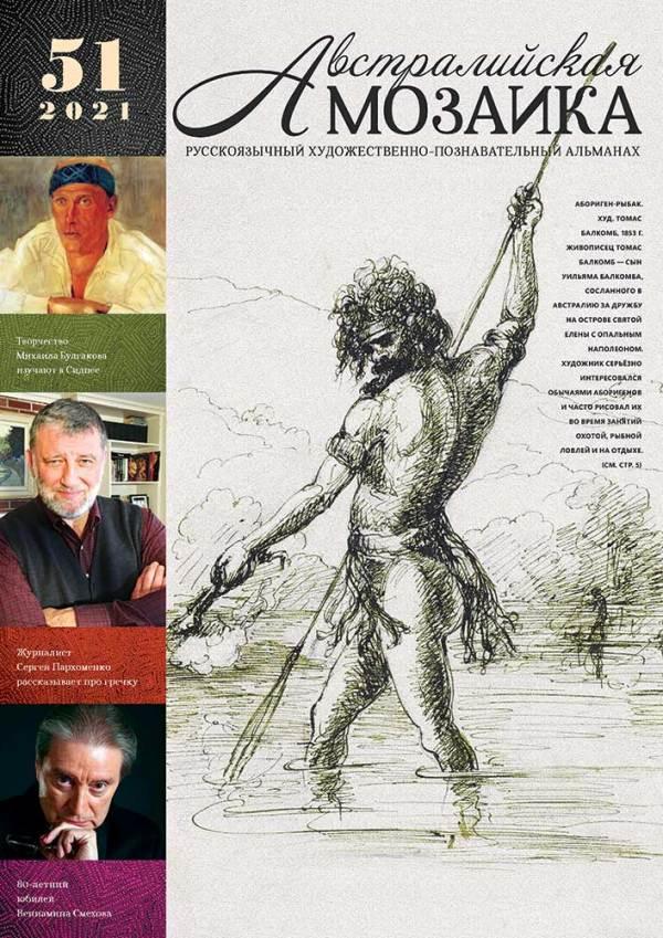 """Обложка журнала """"Австралийская мозаика"""" №51"""