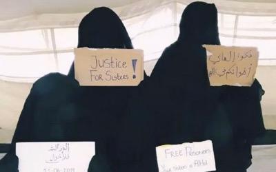 les combattantes féminines de Daesh  «Justice pour les Sœurs»