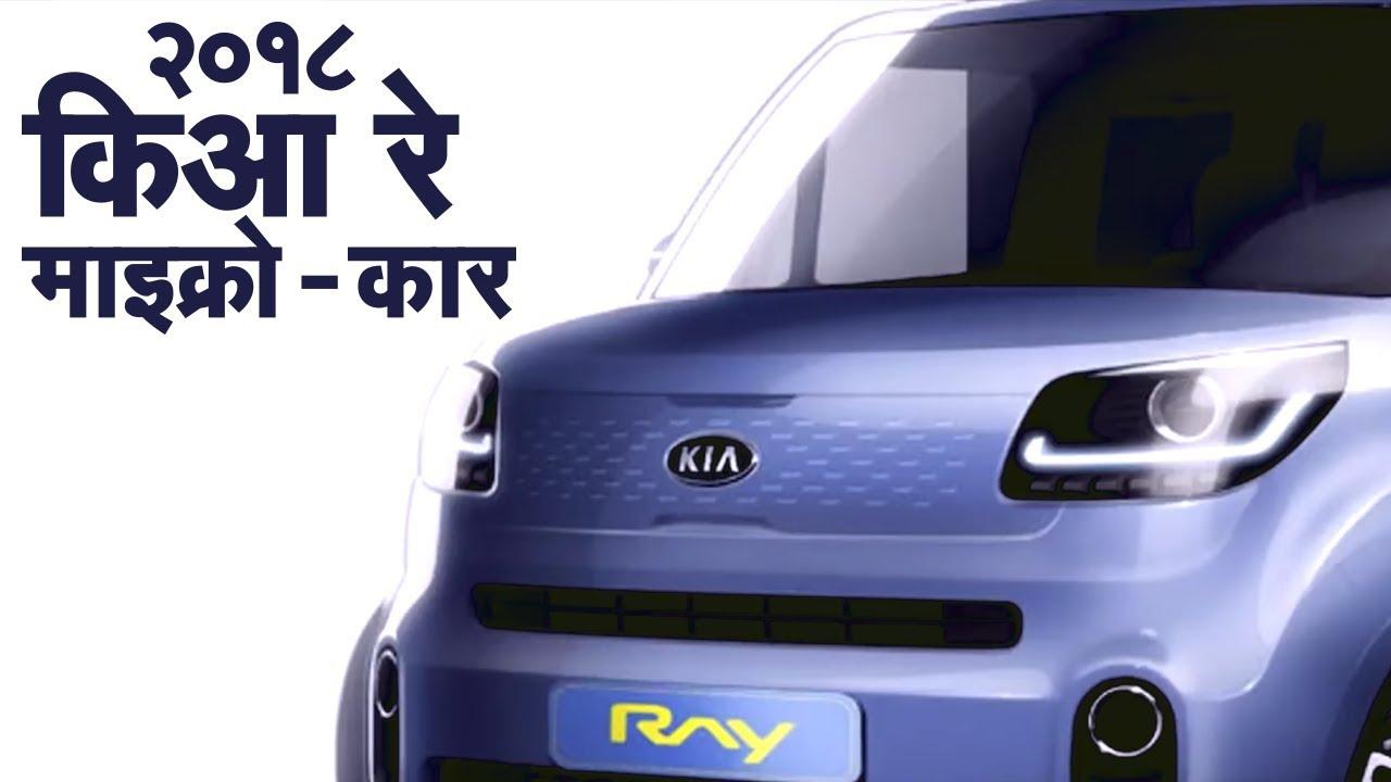 २०१८ किआ रे माइक्रो-कार का लॉन्च