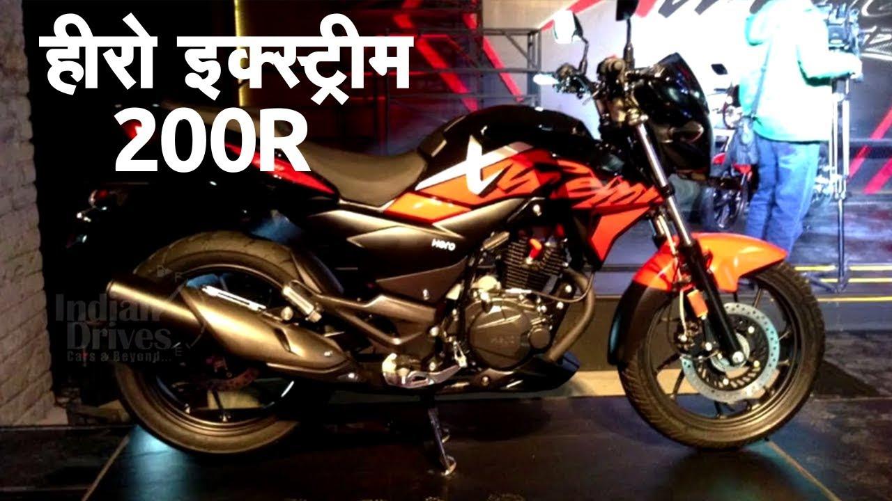 हीरो इक्सट्रीम 200R का भारत में अनावरण