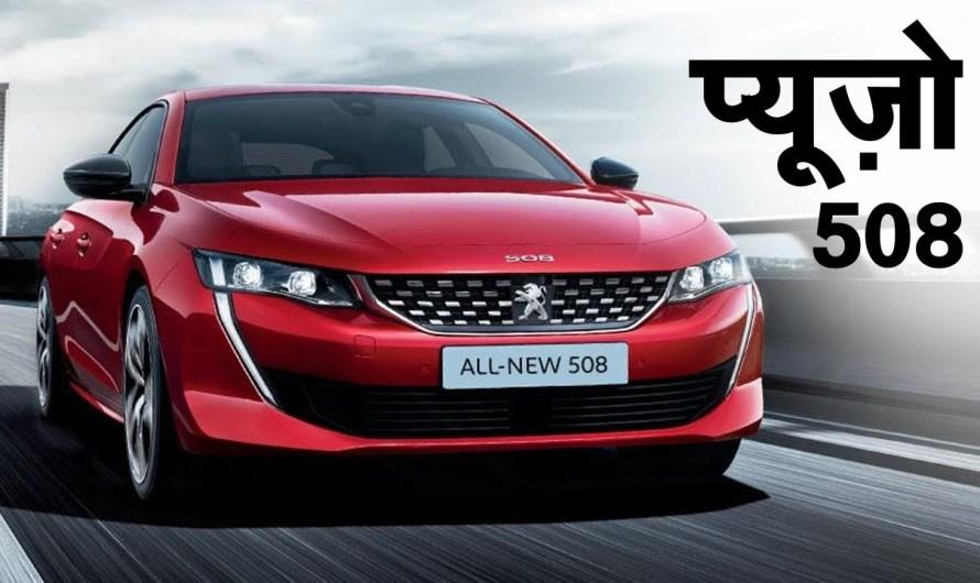 नई प्यूज़ो 508 का आगामी जेनेवा मोटर शो में होगा अनावरण