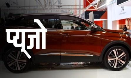 प्यूजो ने भारत मे की कार लॉन्च