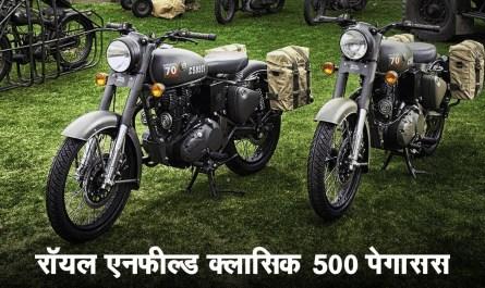 रॉयल एनफील्ड क्लासिक 500 पेगासस (Royal Enfield Classic 500 pegasus) भारत में लॉन्च