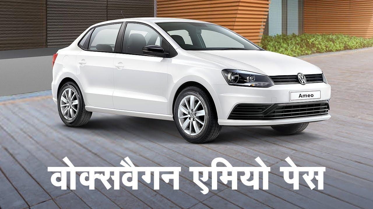 वोक्सवैगन एमियो पेस ( Volkswagen Ameo Pace)भारत में लॉन्च