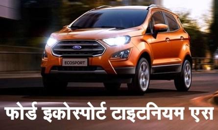 फोर्ड इकोस्पोर्ट टाइटेनियम एस (Ford Ecosport Titanium S)अगले महीने होगी लॉन्च