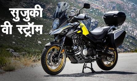 भारत में जल्द ही दस्तक देगी नई सुजुकी वी-स्ट्रॉम (Suzuki V-Strom)