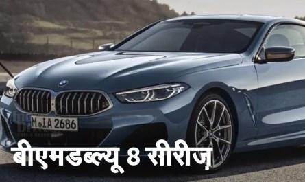 ली मंस में बीएमडब्ल्यू 8-सीरीज़ (BMW 8 series) का अनावरण