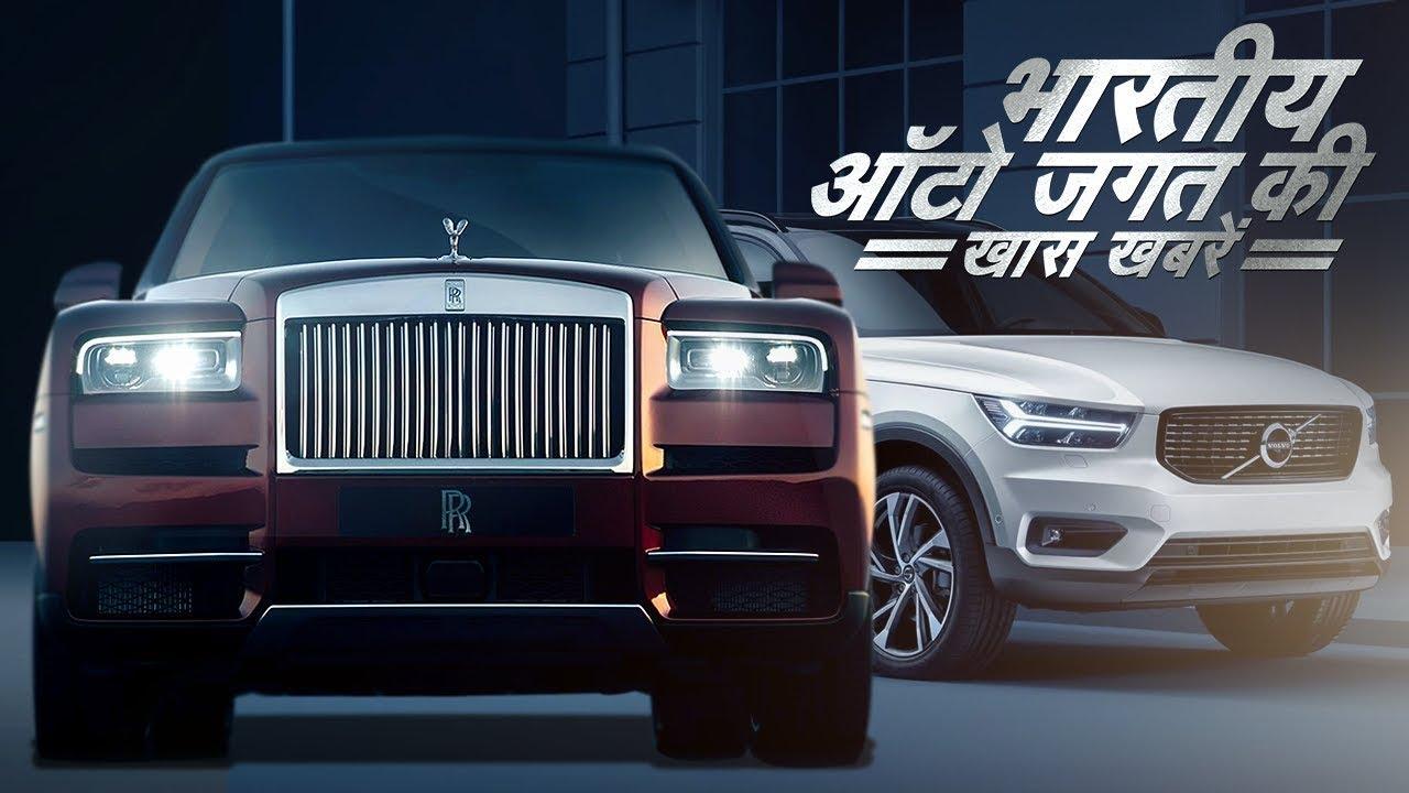 भारतीय ऑटो जगत ( Indian Automobile World) की खास खबरें ७ मई से १२ मई २०१८ तक