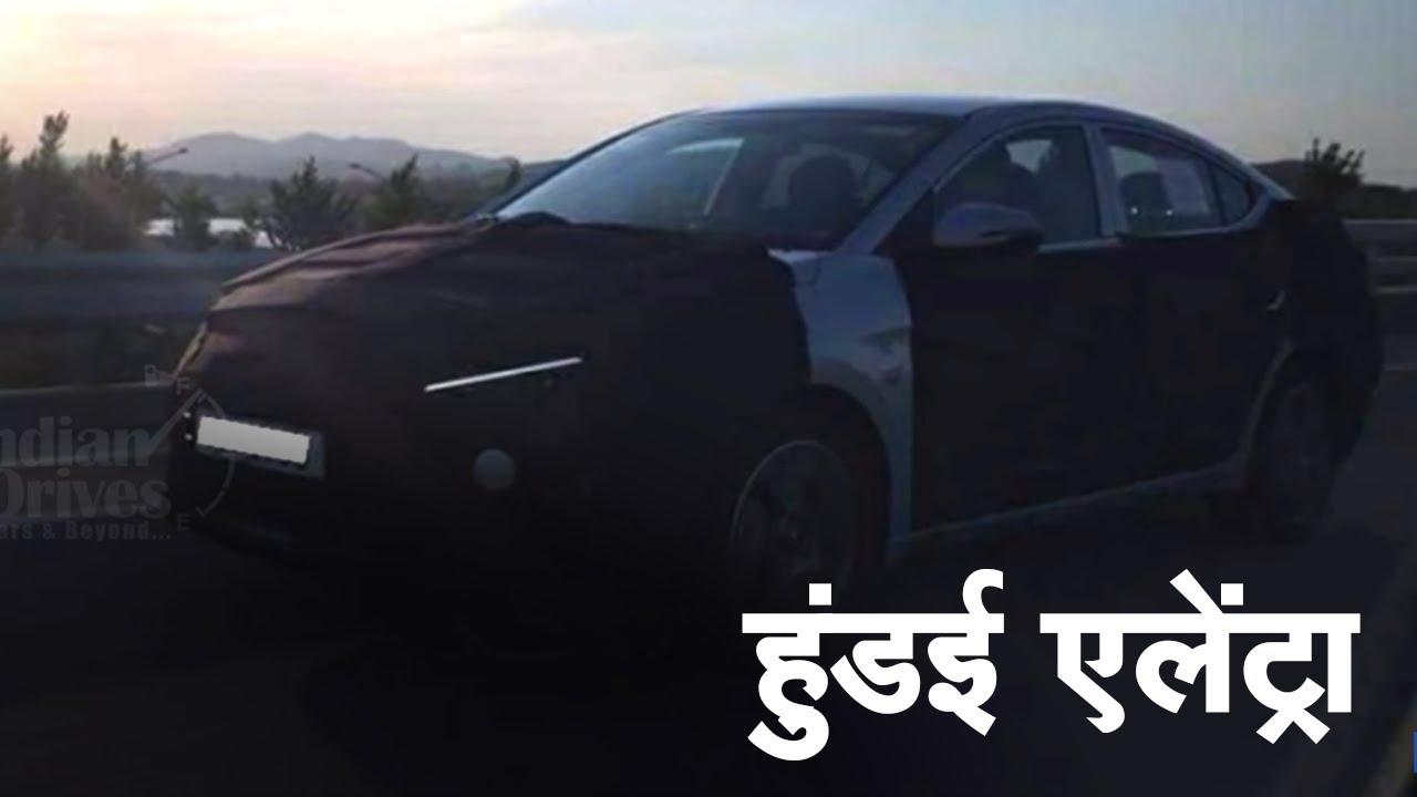 हुंडई एलेंट्रा मिड लाइफ(Hyundai Elantra Midlife) फेसलिफ्ट के लिए तैयार