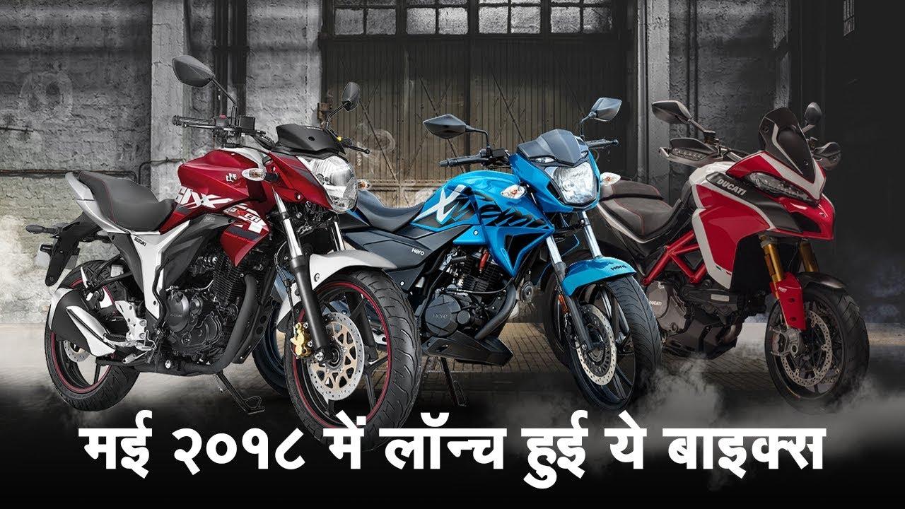 मई २०१८ में लॉन्च हुई बाइक्स (May 2018 bike launches)
