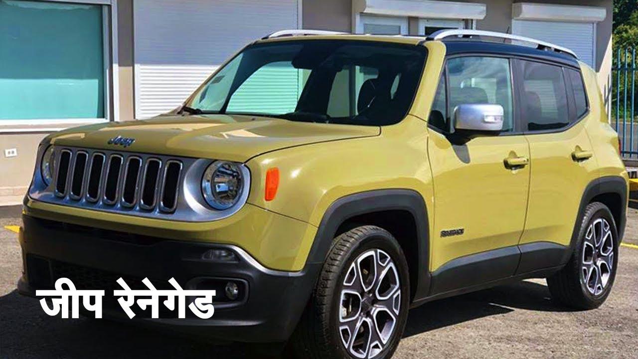 जीप रेनेगेड फेसलिफ्ट (Jeep Renegade Facelift) इस साल होगी लॉन्च