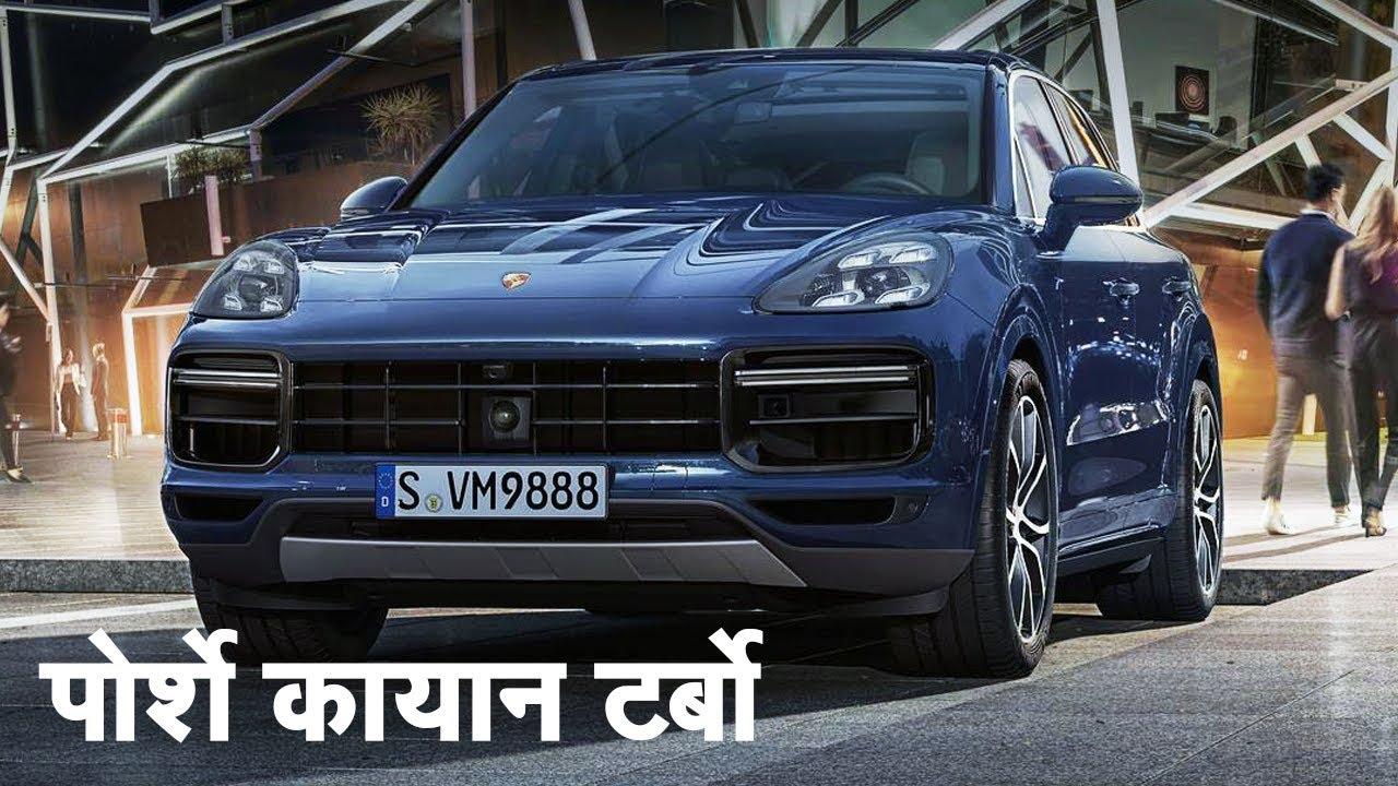 पोर्शे कायान टर्बो (Porsche Cayenne Turbo) भारत में हुई लॉन्च