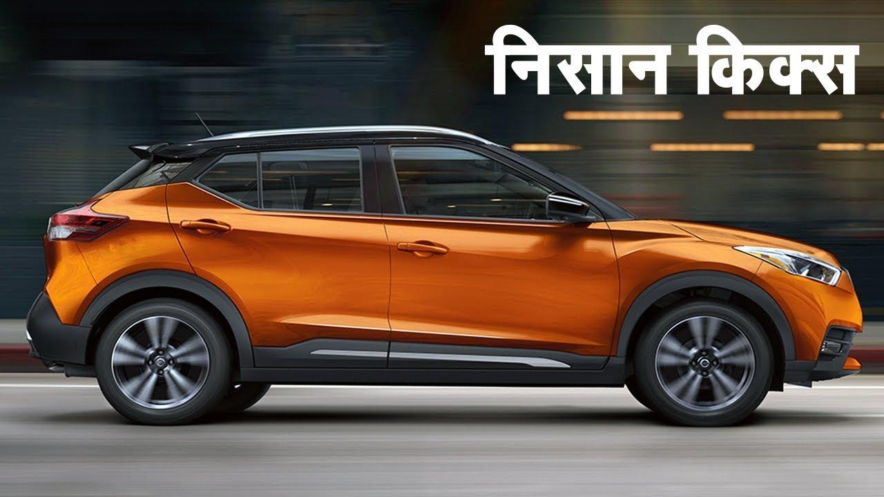 निसान किक्स (Nissan Kicks) भारत में जल्द ही होगी लॉन्च