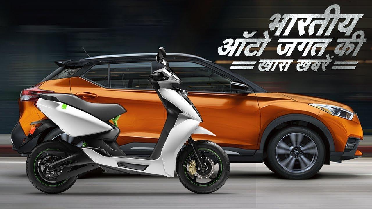 भारतीय ऑटो जगत (Indian Automobile World) की खास खबरें ४ जून से ९ जून २०१८ तक