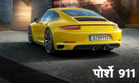 नई पोर्शे 911 (Porsche 911) का होगा अनावरण