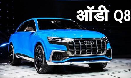 २०१८ ऑडी Q8 (Audi Q8)