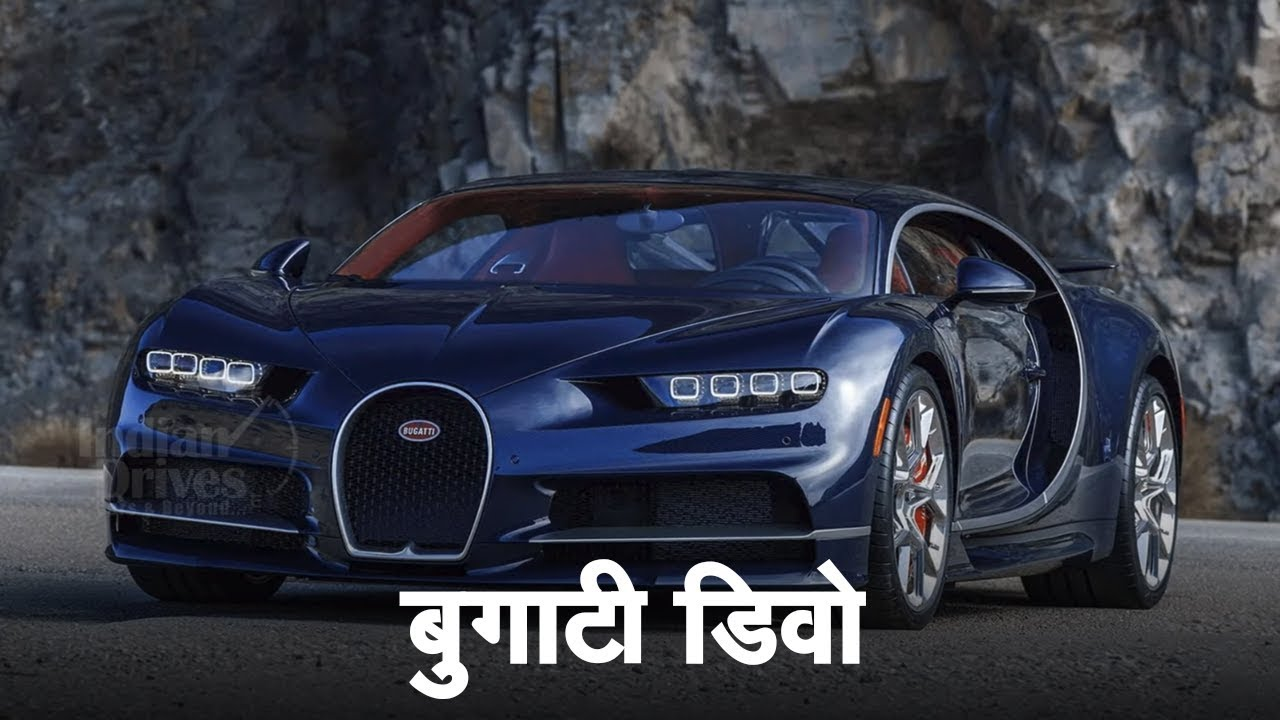 बुगाटी डिवो (Bugatti Divo) अपने लॉन्च से पहले हुई टिज़